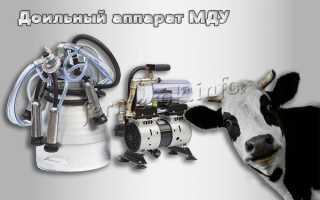 Доильный аппарат МДУ-7, 8, 5, 3, 2: инструкция, отзывы