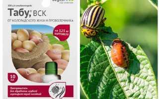 Табу от колорадского жука: инструкция по применению, отзывы