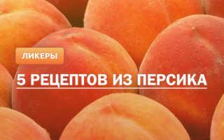 Персиковый ликер: рецепты из косточек, из персиков, как сделать, с чем пить