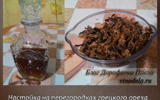 Ореховые перегородки: применение настойки на водке, спирту, отзывы